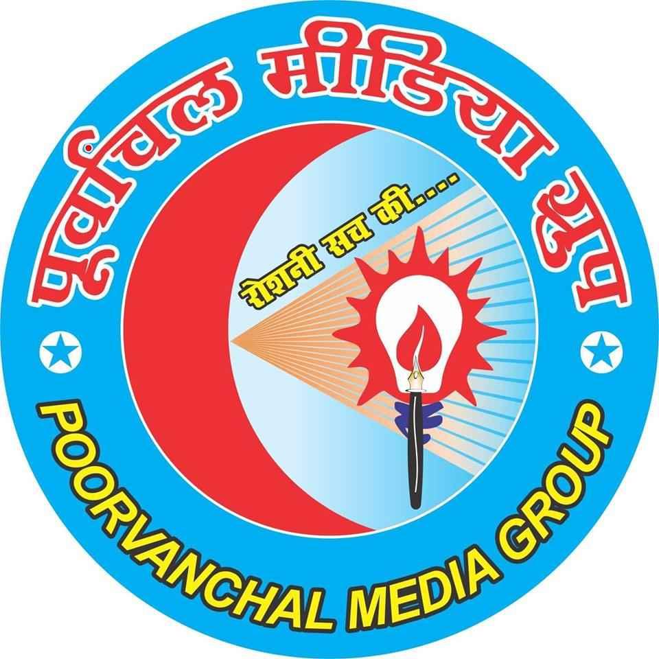 Poorvanchal Media-hindinews-logo