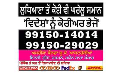CALL 9915014014 DHL Courier Ludhiana to WORLDWIDE
