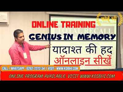 Memory Training in Delhi - KoiBHI