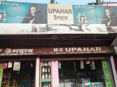 MS Uphar