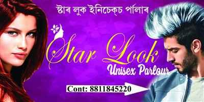 Star Look Unisex Parlour