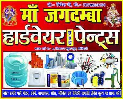 Maa Jagdamba Hardware And Paints