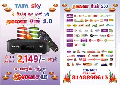 Manimegalai Enterprises Tata sky dealer