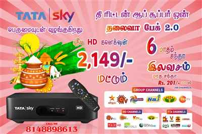 tata sky new conncetion