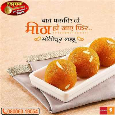SHREE HANUMAN JI SWEETS