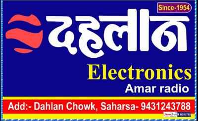 DAHLAN ELECTRONICS