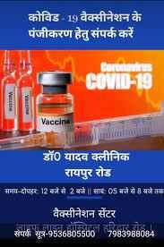 Dr Yadav Clinic