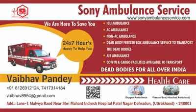 Sony Ambulance Service