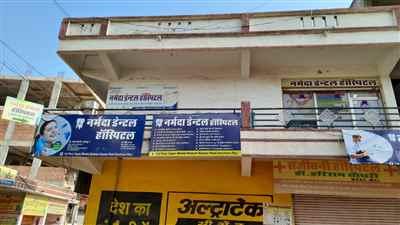 Narmada Dental Hospital