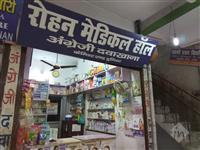 Rohan Medical Store