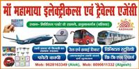 Maa Mahamaya Electricals and Travel Agency