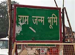 Ram temple construction in Ayodhya may begin from Ram Navmi