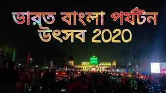ত্রিপুরা: ভারত-বাংলা পর্যটন উৎসব আগরতলায় শুরু হয়েছে